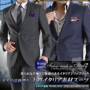 スーツ メンズ ビジネススーツ ウール100%イタリア素材 〔MARLANE〕 2ツボタンスーツ 秋冬物 インポートブランド素材 送料無料 セール特価 suit-style