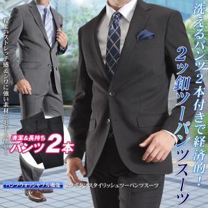 メンズスーツ 2ツボタン ツーパンツ パンツ2本 ビジネススーツ 【スーツハンガー付属】|スーツスタイルMARUTOMI
