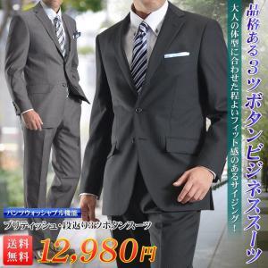 スーツ メンズ ビジネススーツ ブリティッシュ 段返り 3ツボタンスーツ 秋冬物 洗えるパンツ 紳士服 suit-style