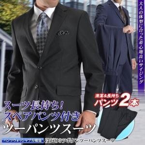 ビジネススーツ 3ツ釦 スーツ ツーパンツ 段返り 秋冬物 ...