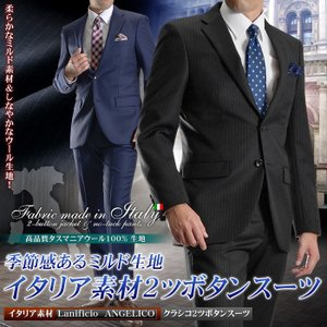 スーツ イタリア素材 ウール100% Lanificio ANGELICO 2ツボタンスーツ メンズ ビジネススーツ アンジェリコ|suit-style