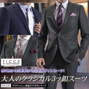 ビジネススーツ メンズ 3ツ釦 スーツ 秋冬物 FICCE フィッチェ セミワイドラペル メンズスーツ お洒落 suit-style