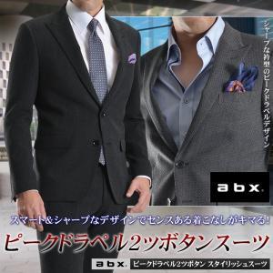 スーツ メンズ 2ツ釦 abx エービーエックス ピークドラ...