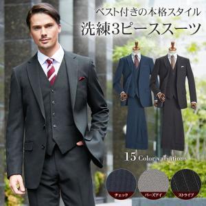 スリーピーススーツ メンズ 3ピース 2ツボタン ビジネススーツ スリーピース ベスト付【送料無料】【スーツハンガー付属】|suit-style