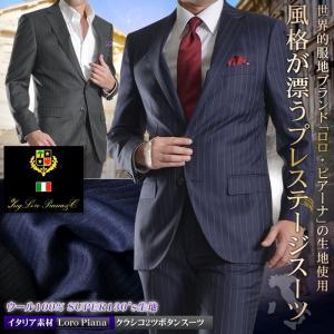ロロ・ピアーナ Loro Piana スーツ メンズ イタリア素材 ウール100% SUPER130's 2ツボタン ビジネス|suit-style