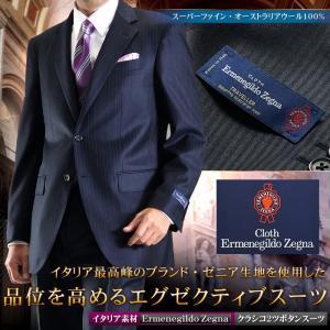 ウール100% メンズ スーツ エルメネジルド ゼニア イタリア素材 Ermenegildo Zegna クラシコ 2ツボタンスーツ【送料無料】|suit-style