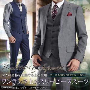 スリーピーススーツ ウール100% SUPER110's 段返り3ツボタン スーツ メンズ 秋冬 ビジネス ベスト付 suit-style