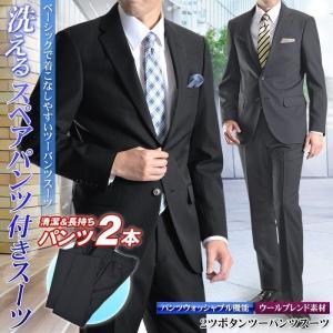 ビジネススーツ メンズ ツーパンツスーツ 2ツボタン ウール混 パンツウォッシャブル|スーツスタイルMARUTOMI