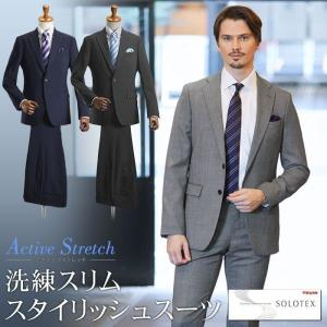 スーツ メンズ ビジネス 2ツボタン スリムフィット 新作 春夏 ソロテックス素材 パンツウォッシャブル ウール混 【送料無料 スーツハンガー付属】|suit-style