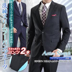 ビジネススーツ メンズ ツーパンツスーツ 2ツボタン 洗えるパンツ2本付き ウール混 suit 秋冬 新作 パンツウォッシャブル機能 【送料無料 スーツハンガー付属】|suit-style