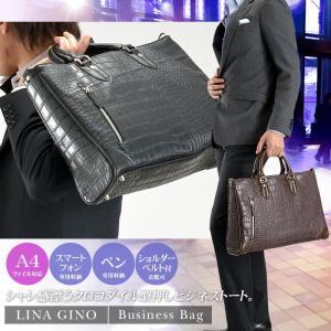 バッグ 2WAYスタイリッシュ ビジネスバッグ クロコダイル型押し(カバン 鞄 メンズ ショルダー トートバッグ ブリーフケース 通勤用)|suit-style
