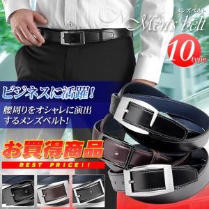 PUレザービジネスベルト SMODE メンズ スリム ビジネススーツ ジャケパン 大人カジュアル suit-style