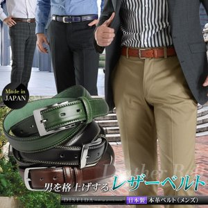 レザーベルト メンズ  日本製 本革 ベルト スリム ビジネススーツ ジャケパン 大人カジュアル suit-style