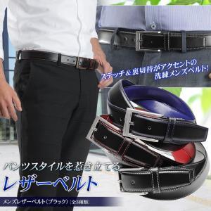 レザーベルト メンズ 男性用 スリム ステッチ 黒 ビジネススーツ ジャケパン 大人カジュアル suit-style
