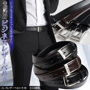 ベルト メンズ 本革 ビジネスレザーベルト 牛革 男性用 スリム ブラック ブラウン ビジネススーツ ジャケパン 大人カジュアル suit-style