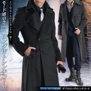 超ロングコート メンズ ナポレオンコート ダブル トレンチコート ブラック 黒 グレー ビジネスコート スーツコート...