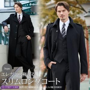 ステンカラー ロングコート ウールカシミヤ混  メンズ 超ロングコート  ビジネス ブラック黒送料無料|suit-style