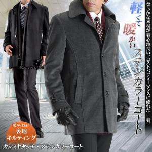 ビジネスコート メンズ コート カシミヤタッチ ステンカラーコート ハーフコート 裏地キルティング【送料無料】|suit-style
