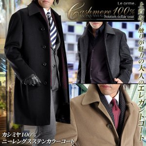 カシミヤ100%・ニーレングス ステンカラーコート メンズコート ビジネスコート カシミヤコート カジュアル《送料無料》|suit-style