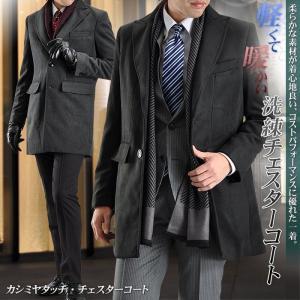 ビジネスコート メンズ カシミヤタッチ チェスターコート 起毛素材  メンズ コート ブラック 黒 チャコール 通勤コート