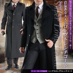 ロングコート トレンチコート ウール混 カシミヤ混 黒 スリムコート ビジネス メンズコート 超ロング 送料無料|suit-style