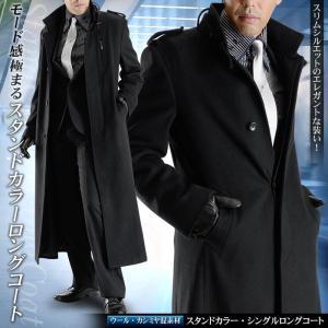 スタンドカラー ロングコート  ウールカシミヤ混コート 超ロング コート スリム メンズコート ビジネス ブラック 黒 グレー|suit-style