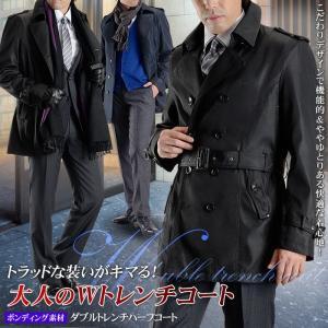 トレンチコート メンズコート スーツコート ビジネスコート ハーフコート ダブル 撥水加工|suit-style