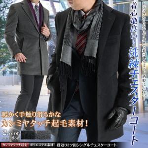 ビジネスコート メンズ カシミヤタッチ チェスターコート 起毛素材  メンズ コート ブラック 黒 グレー 通勤コート【送料無料】|suit-style
