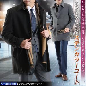 コート メンズ ビジネスコート ハーフ丈 ステンカラー シングル ウール混紡素材 通勤 【送料無料】|suit-style