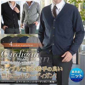 ニット カーディガン 天竺 無地 ウォッシャブル メンズ ビジネス カジュアル セーター 洗える 家庭洗濯OK ウール混 秋冬 ハイゲージニット|suit-style