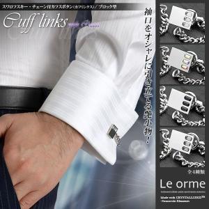 チェーン付カフスボタン スワロフスキー ブロックタイプ(カフリンクス メンズ シルバー パーティー)|suit-style