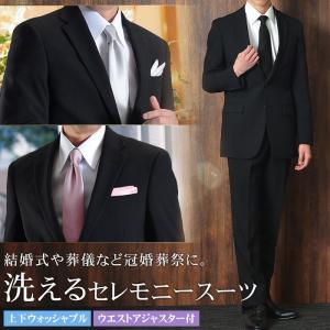 礼服 メンズ ブラックフォーマルスーツ 黒 2ツボタン スーツ 結婚式 冠婚葬祭 男性 【送料無料】|suit-style