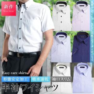 ワイシャツ 半袖 形態安定 スリム メンズ クールビズ【2着よりどり6,500円】 形状安定 Yシャツ ドレスシャツ すっきりシルエット やや細身 COOL BIZ 吸水速乾|suit-style
