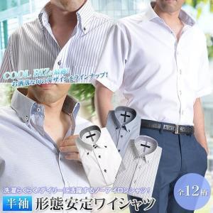 ワイシャツ メンズ 半袖 形態安定加工 クールビズ 形状記憶 yシャツ ビジネス COOL BIZ 吸水速乾 【3着よりどり6,900円】|suit-style