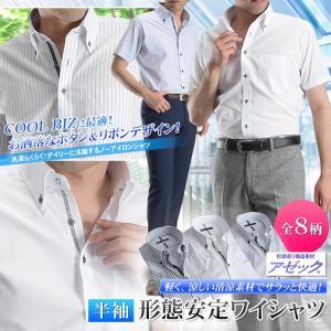半袖 形態安定加工 メンズ ドレスシャツ 形状安定 ワイシャツ yシャツ アゼック 通気|suit-style