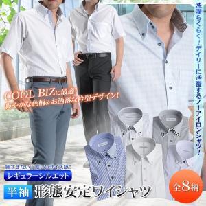 半袖 形態安定加工 メンズ ドレスシャツ 形状安定 ワイシャツ yシャツ レギュラー|suit-style