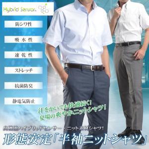 半袖 形態安定加工 ニットシャツ 形状安定 メンズ ビジネス ワイシャツ yシャツ 吸水速乾 消臭 制菌|suit-style