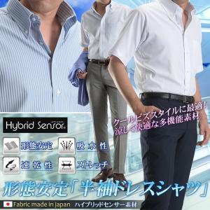 半袖 形態安定加工 ドレスシャツ 形状安定 メンズ ワイシャツ yシャツ 吸水速乾 ストレッチ ボタンダウン スナップダウン 台襟 前開き|suit-style
