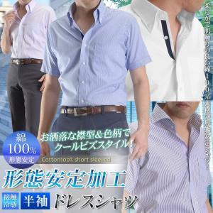 半袖 形態安定加工 ドレスシャツ  綿100% 形状安定 メンズ ドレスシャツ ボタンダウン ホリゾンタル カッタウェイ|suit-style