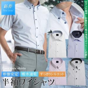 半袖 形態安定 メンズドレスシャツ 形状安定 Yシャツ コットン ポリエステル スリムシルエット 台襟付き|suit-style