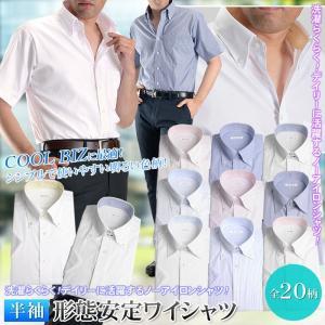 ワイシャツ 半袖 メンズ クールビズ 形態安定加工 【3着よりどり6,900円】 形状安定 ノーアイロン yシャツ ビジネス COOL BIZ 吸水速乾 接触冷感|suit-style