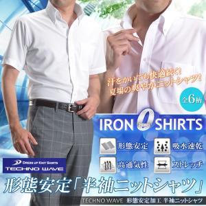 ニットシャツ ビジネス 半袖 クールビズ メンズ 夏 形態安定加工 ビズカジ ボタンダウン ワイシャツ Yシャツ ポロシャツ COOL BIZ 吸水速乾 ストレッチ 春夏|suit-style