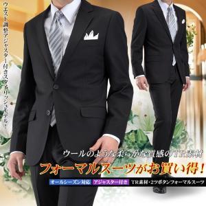 礼服 メンズ フォーマルスーツ TR素材 2つボタン ブラックフォーマル アジャスター付 結婚式 スリムスーツ【送料無料】 suit-style