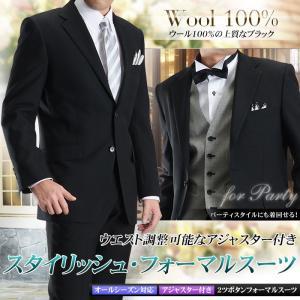 フォーマルスーツ メンズ 礼服 シングル ブラックスーツ ブラックフォーマル ウール100% 細身 結婚式 冠婚葬祭 アジャスター付 ブラック|suit-style