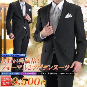 フォーマルスーツ 礼服 メンズ 2つボタン シングル ブラックスーツ アジャスター付 喪服 結婚式 冠婚葬祭【スーツハンガー付】 suit-style