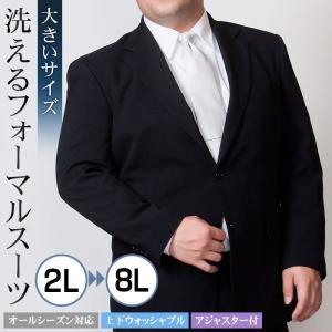 《8/5〜随時出荷》礼服 メンズ 大きいサイズ フォーマルスーツ 2つボタン シングル ブラックスーツ ビッグサイズ  黒 喪服  冠婚葬祭 スーツハンガー付属|スーツスタイルMARUTOMI
