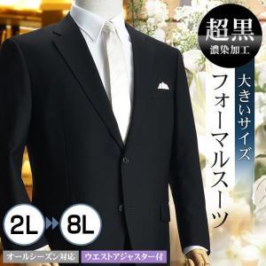 礼服 メンズ 大きいサイズ ブラック フォーマルスーツ ビッグ おおきい ゆったり 超黒 濃染加工 2つボタン シングル 深み アジャスター付 喪服 冠婚葬祭|スーツスタイルMARUTOMI