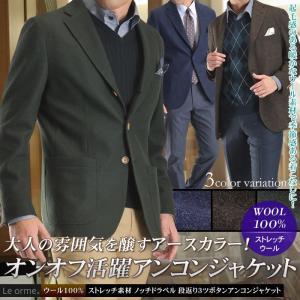 ビジネスジャケット メンズ ウール100% 3ツボタン ストレッチ素材 テーラードジャケット アンコン アースカラー ブレザー 送料無料|suit-style