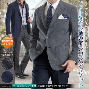 テーラードジャケット メンズ ビジネス ウール混 ストレッチ素材 段返り3ツボタン ジャケット アンコン ジャケパン カルゼ ブレザー|suit-style