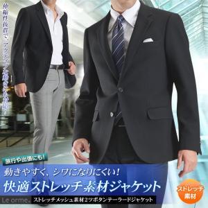ビジネスジャケット ストレッチメッシュ素材 2ツボタン テーラードジャケット メンズ ブレザー 3シーズン【送料無料】